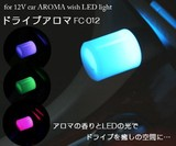12V車専用アロマ発生器(ドライブアロマ) FC-012