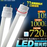 <LED電球・蛍光灯>エコな照明♪ 20W型乳白色カバーLED蛍光灯(58cm) 白色