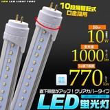 <LED電球・蛍光灯>エコな照明♪ 20W型クリアカバーLED蛍光灯(58cm) 白色