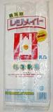 レジメイト乳白 関西25/関東8号 100枚入り(レジ袋)