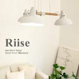 リーセ 3灯ペンダントランプ Riise P/L