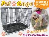 【SIS卸】◆ペット用品◆わんちゃん/ねこちゃん/小動物◆ペットゲージ◆天板付◆DG-9003◆