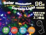 【値下げ品】電気代ゼロ♪ ソーラーイルミネーションLEDカーテンライト(1×1m) 96灯