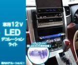 【LEDライト】車内をブルーに照らす♪ 車用12V LEDデコレーションライト