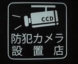 【店舗用品】防犯カッティングステッカー*「防犯カメラ設置店」