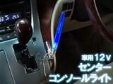 【LEDライト】車内をLEDライトで照らす♪ 車用12V センターコンソールライト