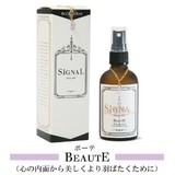 SIGNAL シグナル ルームスプレー 80ml ボーテ Beaute 日本製 made in Japan