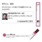 【伝統の製法と技】あわじ島 香司厳選 スティックインセンス(線香) 薔薇【有煙】 (Ct06)