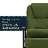 【直送可】折畳み式 木肘高座椅子<販売ページあり>