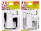 ドコモ&ソフトバンク携帯外部端子変換コード10cm