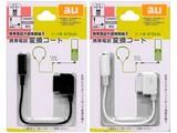 au携帯外部端子変換コード10cm