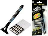 【2枚刃カミソリ】スライド式ホルダー替刃3個付 SH-1