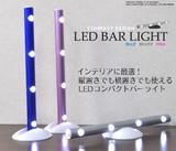 【LEDライト】特価! インテリアや間接照明に♪ LEDコンパクトバーライト