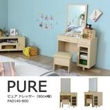 【送料無料】Pure(ピュア)ドレッサー スツール付き(80cm幅)NA
