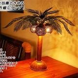 南国雰囲気たっぷりのランプ!【ココナッツやしの木ランプ】エスニックランプ