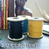 【卸:コットンひも(太さ1mm) (バラ売り参考上代:1m/¥63)】アジアン雑貨/パーツパーツ※