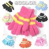 子供手袋◆のびのび、温かい、小学生から中学生、8色入り、即納!!