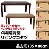 【長方形】4段階高さ調整リビングコタツ 135×80 ブラウン/ナチュラル
