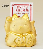 「心を癒す置物とインテリア」大当たり大福招き猫(3色)