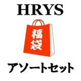 HRYS福袋*アソートセット