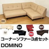 DOMINO コーナーソファ3点セット BE/BK/BR/IV/RD