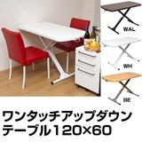 【高さ調整可能】ワンタッチアップダウンテーブル 120幅 BE/WAL/WH