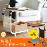 【新生活】【直送可】高さ伸縮式サイドテーブルキャスター付【ソファ】【介護テーブル】