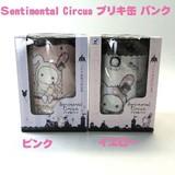 【値下げ】センチメンタルサーカス ブリキ缶バンク・貯金箱 ♪2種