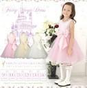 子供ドレス・キッズドレス☆ 妖精の魔法の粉がかかったプリンセスフェアリーマジックドレス