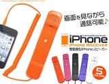 <携帯電話用品>値下げ品! 受話器型iPhoneスピーカー(iPhone用受話器)