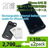超軽量・アルミボディ・iPhone4/4S専用ケース兼バッテリー・1350mAh×2枚・「plus one/プラスワン」