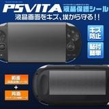 反射、映り込みも防止!! PSVita(PCH-1000)用反射防止液晶保護シール