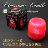 【誕生日】電池式LEDキャンドルライト☆息を吹きかけて消すキャンドルライト