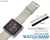 <携帯電話用品>iPod nanoを腕時計に変身させる! iPod nano 第6世代専用ウォッチバンド