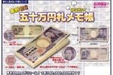 品質保証☆ 超ハイクオリティ!!★五十万円札メモ帳★