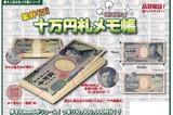 品質保証☆ 超ハイクオリティ!!★十万円札メモ帳★