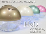【SIS卸】◆空気をキレイに!◆水の力◆空気洗浄機◆H2O◆4カラー◆即納◆