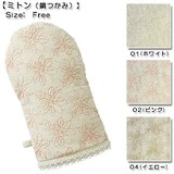 【45%OFF☆在庫処分特価】美しい特殊花モチーフ刺繍 ミトン(鍋つかみ)