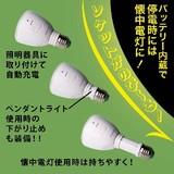【4W】災害時・計画停電時に大活躍!充電式LED電球