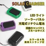 2WAY充電&携帯充電器&ライト