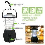 2WAY充電【防災グッツ】手回し充電式12灯大光量LEDランタン