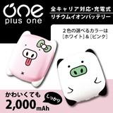 【plus one最新作】・携帯バッテリー「plus one BOX222」2000mAh