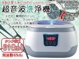 【SIS卸】◆生活家電◆メガネやアクセサリー◆汚れスッキリ!◆超音波洗浄機◆HB-2818B◆