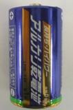アルカリ単1乾電池 1P パック【防災用品】【電池】