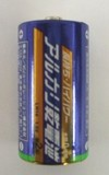 アルカリ単2乾電池 1P パック【防災用品】【電池】