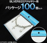 <店舗・ディスプレイ用品>店舗ディスプレイに最適! Silver925アクセサリー用 パッケージ100個セット!