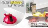 【卸価変更】ピタッと固定セラミック砥石