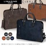 【直送可】リナジーノ アーマ ビジネスバッグ フルオープンタイプ