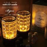 nobLED candle Bijou ノーブレッド キャンドル ビジュー(NOBLE×LED×CANDLE)◆照明/ライト
