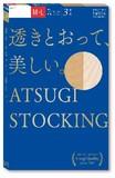 ATSUGI STOCKING 透きとおって、美しい。【お買得3足組】